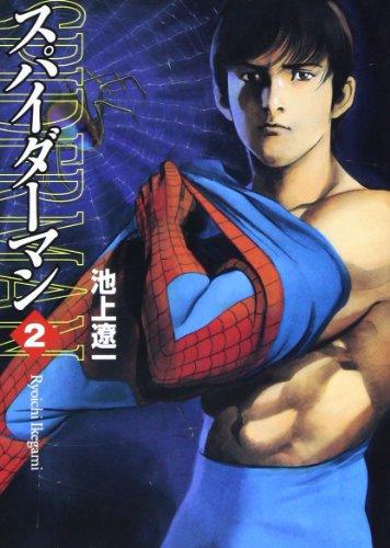 スパイダーマン (2) (MF文庫)