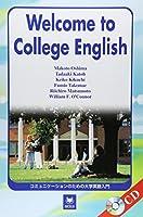 コミュニケーションのための大学英語入門