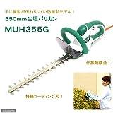 マキタ 生垣バリカン グリーン MUH355G