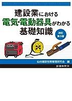 建設業における電気・電動器具がわかる基礎知識 改訂第3版