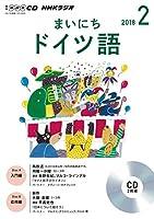 NHK CD ラジオ まいにちドイツ語 2018年2月号 (語学CD)