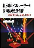 低反応レベルレーザーと直線偏光近赤外線―光線療法の基礎と臨床