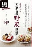 大切な日の野菜料理帖 (LEE CREATIVE KITCHEN Portable) 画像