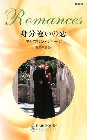 身分違いの恋 (ハーレクイン・ロマンス)の詳細を見る