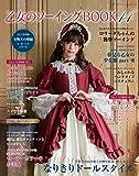 乙女のソーイングBOOK14 (レディブティックシリーズno.4867) 画像