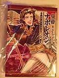 皇帝ナポレオン ナポレオン イタリア征 (フェアベルコミックス)
