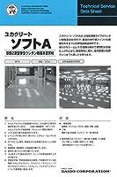 ユカクリート ソフトA (No.26ライトブラウン) 16Kg/セット