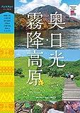 パークナビ奥日光・霧降高原 (日光国立公園)