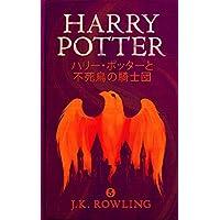 ハリー・ポッターと不死鳥の騎士団 - Harry Potter and the Order of the Phoenix ハリー・ポッターシリーズ