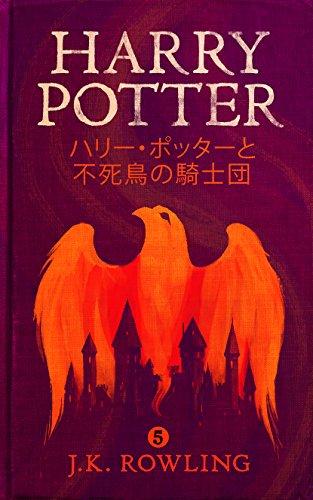 ハリー・ポッターと不死鳥の騎士団 - Harry Potter and the Order of the Phoenix (ハリー・ポッターシリーズ)の詳細を見る