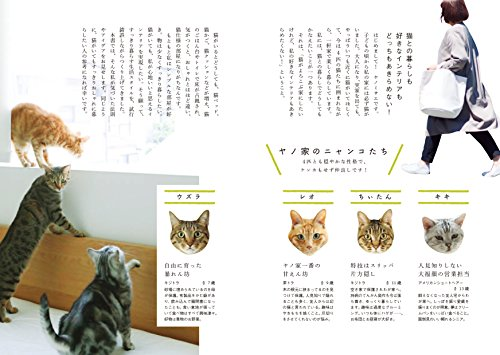 猫がよろこぶインテリア (タツミムック)