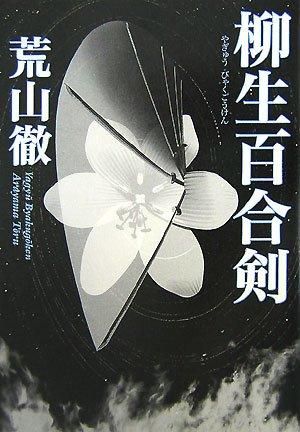柳生百合剣の詳細を見る