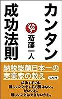 斎藤一人 カンタン成功法則 (ロング新書)