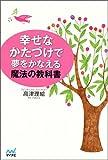 幸せなかたづけで夢をかなえる魔法の教科書