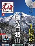 日本の名峰 DVD付きマガジン 76号 (日光白根山) [分冊百科] (DVD付)