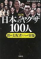 決定版 日本のヤクザ100人 (宝島SUGOI文庫)