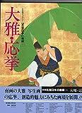 新編 名宝日本の美術〈26〉大雅・応挙 (小学館ギャラリー)