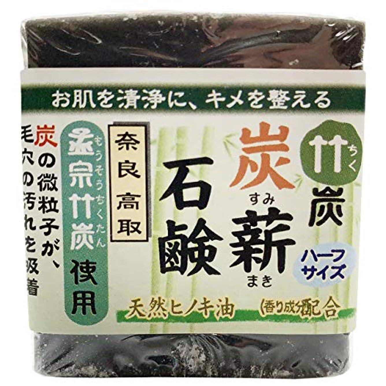 アーサー仕事金銭的な竹炭石けん 孟宗竹炭使用 天然ヒノキ油配合 お肌を清浄にキメを整える