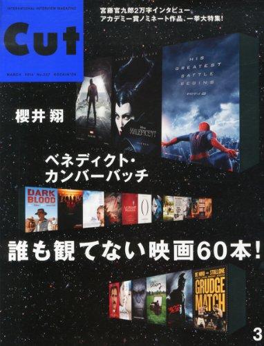 Cut (カット) 2014年 03月号 [雑誌]の詳細を見る
