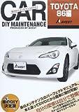DVD>車のDIYメンテナンスDVD「TOYOTA86編」(DVD付) (<DVD>)