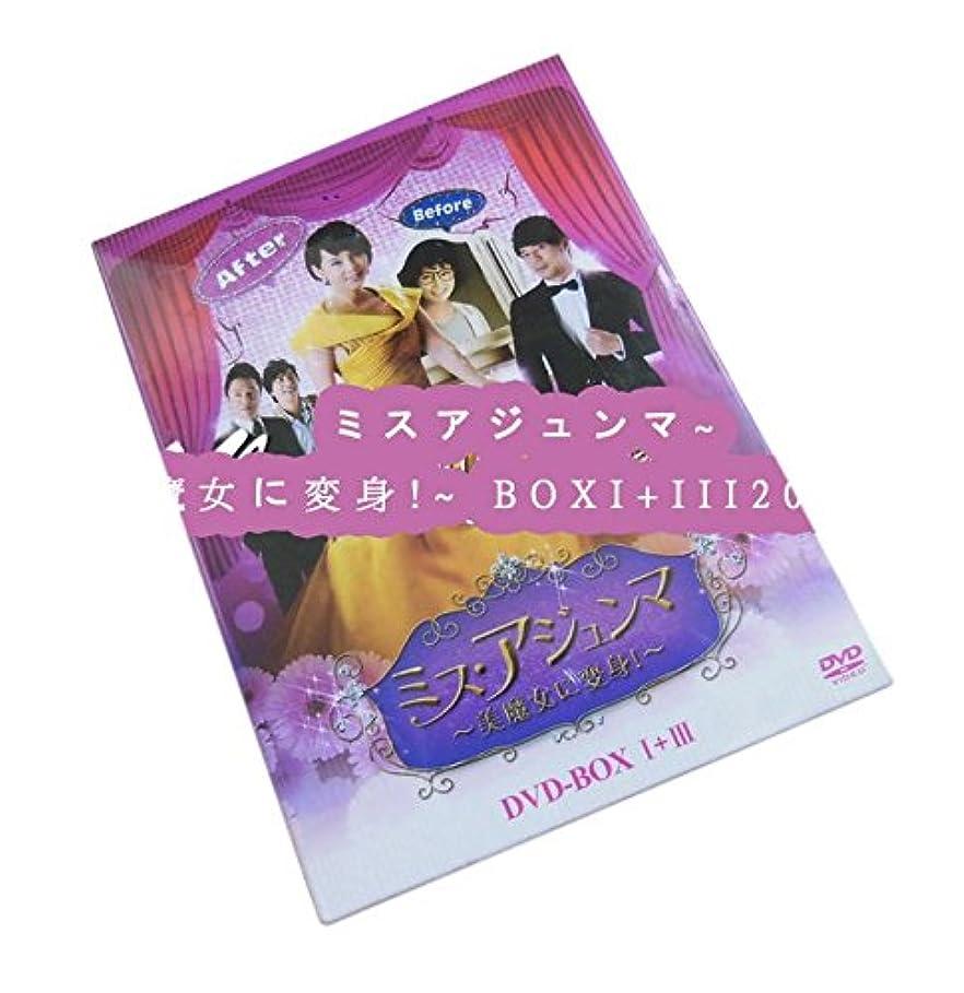 昆虫復活させるシンカンミス?アジュンマ~美魔女に変身!~ BOXI+III 2012