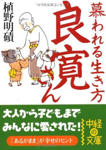 慕われる生き方 良寛さん (中経の文庫)