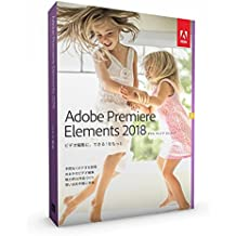 【旧製品】Adobe Premiere Elements 2018 日本語版 Windows/Macintosh版