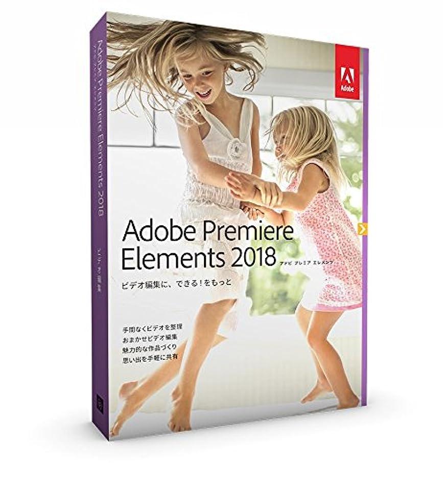 充電モザイク宿泊【旧製品】Adobe Premiere Elements 2018 日本語版 Windows/Macintosh版
