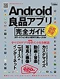 Android良品アプリ完全ガイド (100%ムックシリーズ)