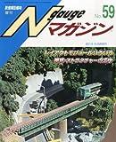 Nゲージマガジン 59号 2013年 07月号 [雑誌]
