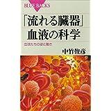 「流れる臓器」血液の科学 血球たちの姿と働き (ブルーバックス)
