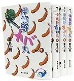 伊賀野カバ丸 文庫版 コミック 全4巻完結セット (集英社文庫―コミック版)