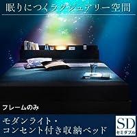 Pesante【フレームのみ】セミダブル ライト・コンセント付収納ベッド ペザンテ 【ノーブランド品】