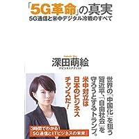 「5G革命」の真実 --5G通信と米中デジタル冷戦のすべて (WAC BUNKO 301)