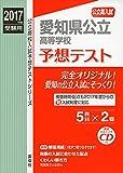 愛知県公立高等学校 予想テスト 2017年度受験用赤本 6023 CD付 (公立高校入試予想テストシリーズ)