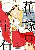 花嫁の宝石 (ハーモニィコミックス)