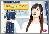 声優シェアハウス 渕上舞の今日は雨だから… Vol.2[DVD]