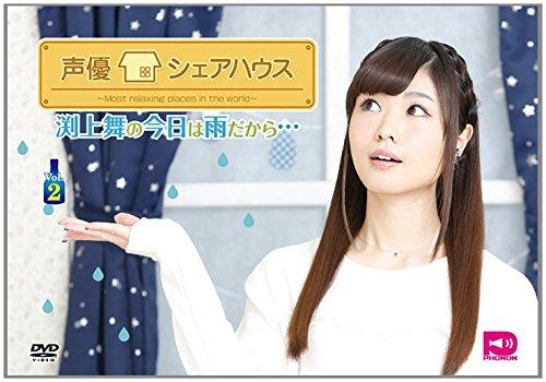 声優シェアハウス 渕上舞の今日は雨だから・・・ Vol.2 [DVD] -