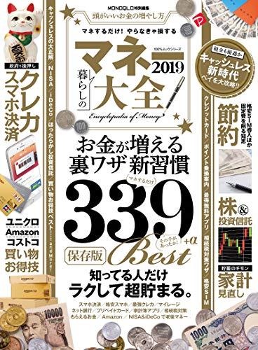 マネー大全2019 (100%ムックシリーズ)