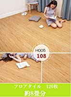 【H005-120p】フロアタイル シール 約8畳 120枚セット 木目 フローリング 貼るだけ 接着剤不要 床材 傷防止 リフォーム DIY 工事材料