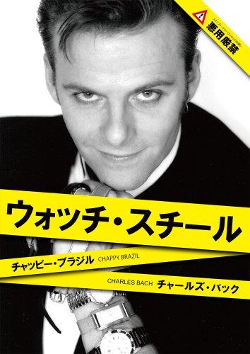 ウォッチ・スチール 日本語字幕版 [DVD] -