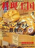 料理王国 2008年 09月号 [雑誌] 画像