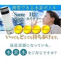 SanteH2 サンテ エイチツー ポータブル水素水生成器 充電式