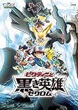劇場版ポケットモンスター ベストウイッシュ ビクティニと黒き英雄 ゼクロムのアニメ画像