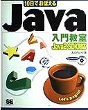 10日でおぼえるJava入門教室―Java 2 SDK対応 (10日でおぼえるシリーズ)