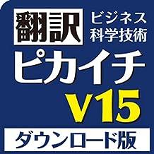 翻訳ピカイチ V15 for Windows ダウンロード版 [ダウンロード]