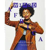 WIRED VOL.29/特集「African freestyle ワイアード、アフリカに行く」