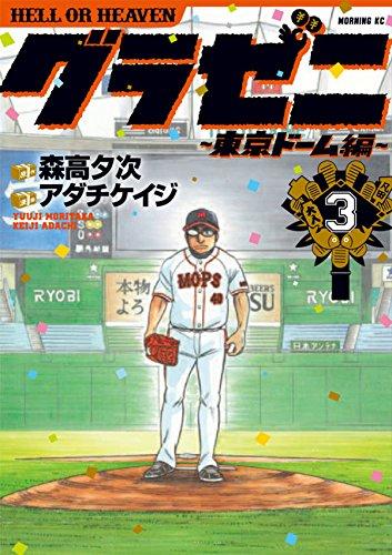 グラゼニ〜おススメ野球漫画