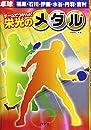 チームでつかんだ栄光のメダル 卓球―福原・石川・伊藤・水谷・丹羽・吉村