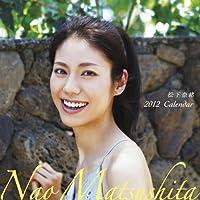 松下奈緒2012年カレンダー